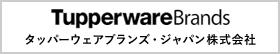 タッパーウェアブランズ・ジャパン株式会社